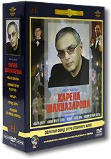 Фильмы Карена Шахназарова. Том 1. Избранное (5 DVD)