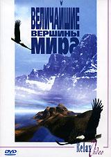 Взгляните на небо с величайших вершин мира. Вдохните свежесть горного ветра, почувствуйте головокружительную высоту Монблана, Атласских гор и Пиренеев. Станьте покорителем вершин, насладитесь одиночеством в заоблачных высях. Величайшие вершины мира помогут вашей душе подняться на недосягаемую высоту.