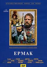 Ермак. Серии 1-3