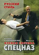 Русский рукопашный бой. Фильм 11. Боевая система Спецназ