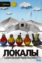 Международный Фестиваль Экстремального Видео XTREME VIDEO FEST 06 и banda74.ru, в рамках X-Cheтвергов представляют премьеру долгожданного проекта студии VideoSurala -