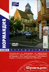 Видеопутешествие:  Нормандия - Франция