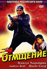 Митхун Чакраборти (