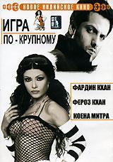 Игра по-крупному / Ek Khiladi Ek Haseena   (2005 г., 160 мин) Фардин Кхан (