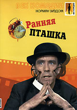 Ранняя пташка The Rank Organisation Film Productions Ltd.