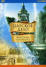 Царское дело / Imperial Business10 октября 1858 года император Александр II утвердил Устав Акционерного общества Санкт-Петербургских водопроводов, как