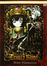 Кровь Триединства.  Часть 5 FUNimation Entertainment