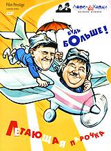 Летающая парочка / The Flying Deuces (1939 год, 69 мин.) Стэн Лорел и Оливер Харди  в комедии