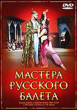 Мастера русского балета две жизни в киеае