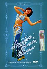 Арабский Танец живота. Часть 6. Основы импровизации