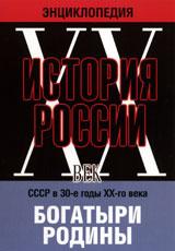 СССР в 30-е годы ХХ-го века. Богатыри Родины
