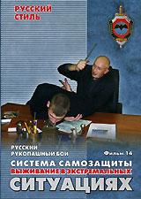 Русский рукопашный бой. Фильм 14. Система самозащиты. Выживание в экстремальных ситуациях
