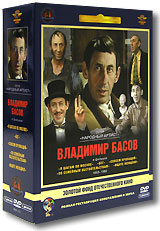 Фильмы Владимира Басова (5 DVD)
