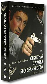 Секретная служба его величества (4 DVD)