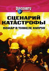 Discovery: Сценарий катастрофы:  Пожар в туннеле Капрун Discovery Communications