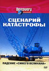 Июльским днем 1999 года  один из крупнейших подъемных кранов в мире, прозванный