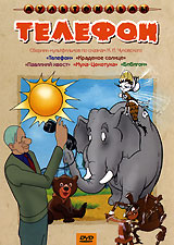 Телефон. Сборник мультфильмов по сказкам К. И. Чуковского