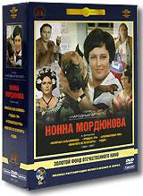 Фильмы Нонны Мордюковой (5 DVD)