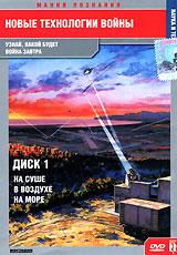 Минисериал, созданный в содружестве с известным научно-популярным журналом