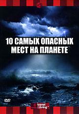 Discovery 10 самых опасных мест на планете