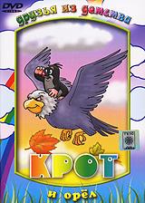 Крот и орел мегатоп орел каталог обуви