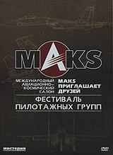 MAKS приглашает друзей: Фестиваль пилотажных групп