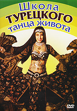 Zakazat.ru Школа Турецкого танца живота