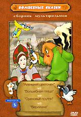 Волшебные сказки. Сборник мультфильмов. Выпуск 1