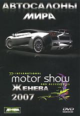 Автосалоны мира: Женева 2007