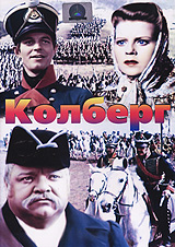 Генрих Георг, Кристина Зодербаум, Пол Вегнер в исторической драме Файта Харлана