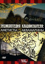 Энциклопедия кладоискателя: Аметисты. Аквамарины