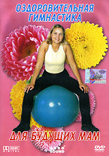Оздоровительная гимнастика для будущих мам