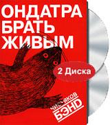 Чистяков Бэнд: Ондатра брать живым (DVD + CD)