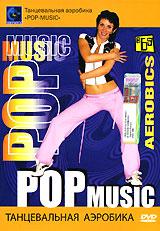 Танцевальная аэробика. Pop Music танцевальная аэробика латина