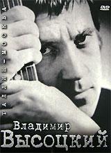 Владимир Высоцкий: Таллин - Москва