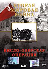 Вторая мировая война: Висло-одерская операция