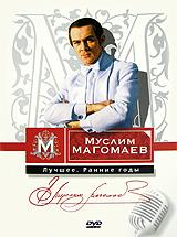 Муслим Магомаев: Лучшее. Ранние годы