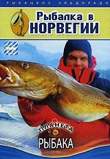Планета рыбака: Рыбалка в Норвегии
