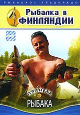 Планета рыбака: Рыбалка в Финляндии