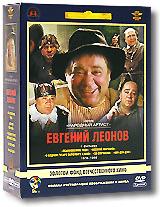 Фильмы Евгения Леонова: Том 2. 1978-1986гг. (5 DVD)