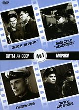 Гибель Орла (1940 г., 78 мин.)Михаил Трояновский (