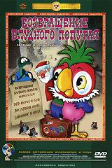 Возвращение блудного попугая. Сборник мультфильмов