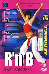 Танцевальная аэробика. R`n`B