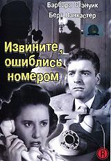 Барбара Стэнвик (