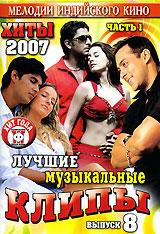 Лучшие музыкальные клипы: Хиты 2007. Часть 1. Выпуск 8 обратная сторона луны часть 1 серии 1 8