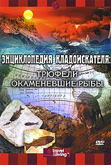 Энциклопедия кладоискателя: Трюфели. Окаменевшие рыбы