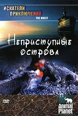 Animal Planet: Искатели приключений: Неприступные острова