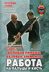 Основу базовой техники болевого воздействия на противника в направлении русского рукопашного боя Русский Стиль - Боевая Система