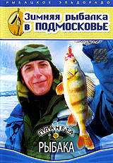 Планета рыбака: Зимняя рыбалка в Подмосковье братья щербаковы ловля на незацепляйки