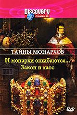 Discovery: Тайны монархов: И монархи ошибаются... Закон и хаос